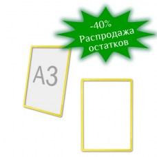 Рамка POS, А3, желтая, без защитного экрана